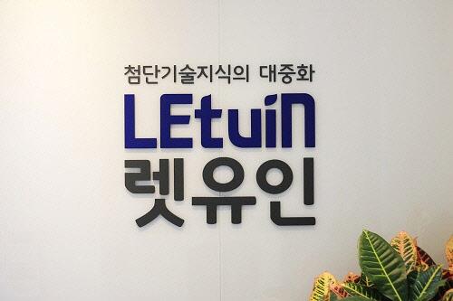 렛유인엑스퍼트, 장애인인식개선교육 온라인 강의 실시
